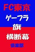 FC東京ゲーフラ&横断幕倶楽部