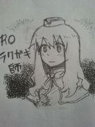 RO落描き師