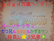 Radio Girl's Symphony