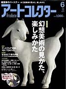 雑誌『アートコレクター』