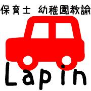 Lapin愛車の保育士★幼稚園教諭