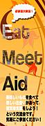 Eat, Meet, Aid(ニューヨーク)