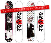 Kyushu SnowBoard