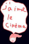 j'aime le cinema! 映画の会