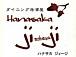 ダイニング Hanasaka ji-ji