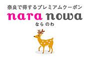 【ならのわ】 奈良 クーポン