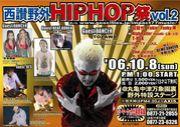 西讃野外HIPHOP祭vol2