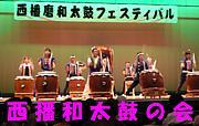 西播和太鼓の会