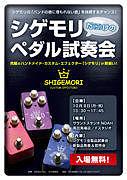 SHIGEMORIだ(ら)けの試奏会