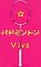 Viva☆バドミントンin名古屋