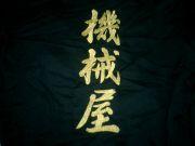『機械屋』〜徳島大学〜2002