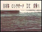 日本海 ロングボードで波乗り