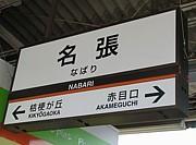 伊賀ナバリ会