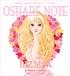 OSHARE☆NOTE