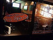 小田急相模原Orange Bar