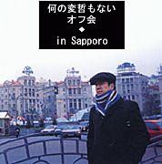 KAN 何の変哲もないオフ会in札幌
