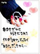 ♡恋する乙女♡--詩--