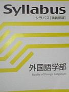 2008神大スペイン学科新入生