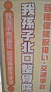 我孫子北口整骨院(*^□^*)