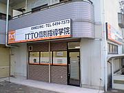 ITTO個別指導学院 尼崎若王寺校
