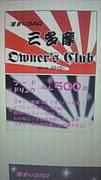★三多摩OwnersClub★