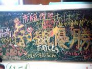 島大附中3−4(岩田)