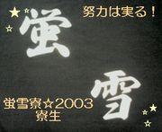 北予備 蛍雪寮 ☆2003