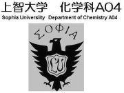 上智大学化学科 2004年入学生