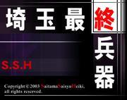 埼玉最終兵器(S.S.H.)