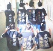 国府高校06卒 2の3 森田組