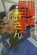 岡田武史を未来永劫許さない