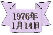 1976年1月14日生まれ