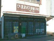 ひまわり洋菓子店