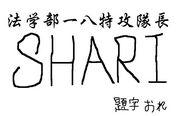 SHARI(成人推奨)