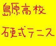 長崎県立島原高校硬式テニス部