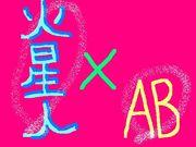 AB型×火星人(六星占術)