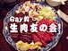 Gay的 生肉友の会