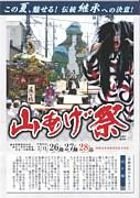 烏山 山あげ祭