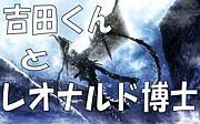 [MHF]吉田くんとレオナルド博士