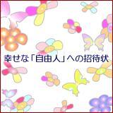 ☆幸せな「自由人」への招待状☆