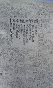 唐津東03年卒☆1の4☆