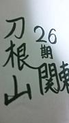 刀根山高校26期生関東組☆