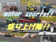 motor sports!! 盛り上げ隊!!