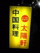 川崎太陽軒