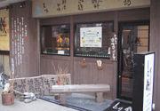とり鉄立川店