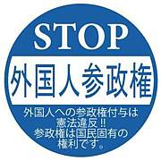 外国人参政権反対@高知