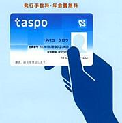 taspo(タスポ)反対!!の会