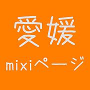 愛媛mixiページ