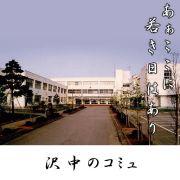 大沢野中学校