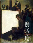 鴨居玲-CAMOY